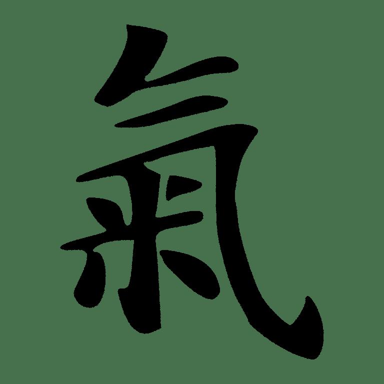 Qi Schriftzeichen